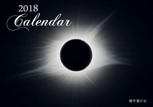 2018横手カレンダー 表紙sss