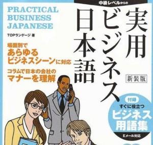 日本語学習教材(中級)