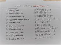 英語から日本語、「場所で」の練習