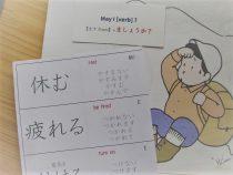 動詞の意味、漢字、活用、文型を組み合わせた教材。