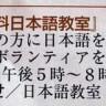 Free Japanese Class in Yokote