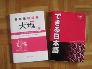 日本語学習教材 火曜日の日本語教室