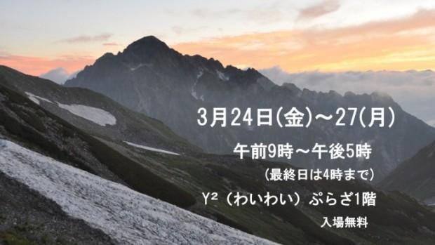 ポスター23剱御前